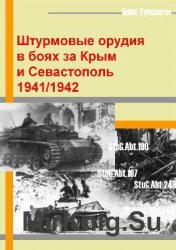 Штурмовые орудия в боях за Крым и Севастополь 1941-1942
