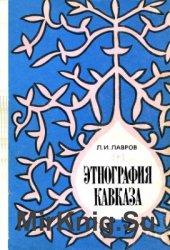 Этнография Кавказа (по полевым материалам 1924-1978 гг.)