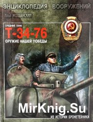 Средний танк Т-34-76. Оружие нашей победы.