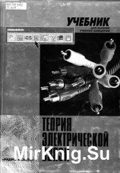 Теория электрической связи (1999)
