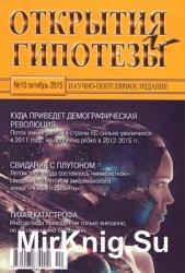 Открытия и гипотезы №10 2015