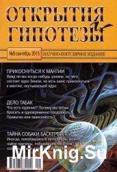 Открытия и гипотезы №9 2015
