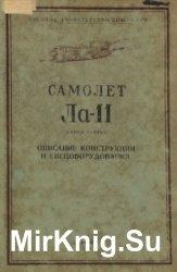 Самолет Ла-11. Техническое описание. Книга 3