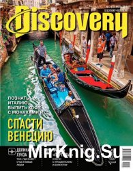 Discovery №7 2015 Россия