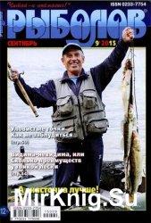 Рыболов №9 2015