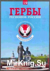 Гербы регионов России. Выпуск 19 – Удмуртская Республика
