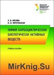 Химия карбоциклических биологически активных веществ