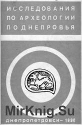 Исследования по археологии Поднепровья