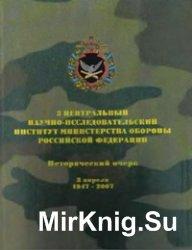 3 центральный научно-исследовательский институт министерства обороны Россий ...
