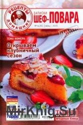 Записки шеф-повара №6 2015