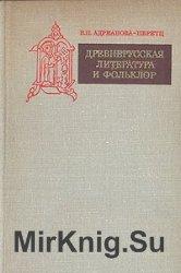 Древнерусская литература и фольклор