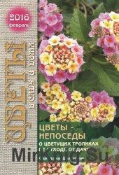 Цветы в саду и дома №2 2016
