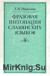 Фразовая интонация славянских языков