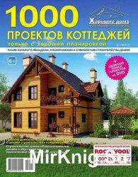 1000 проектов коттеджей №1 2015