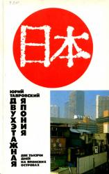 Двухэтажная Япония (две тысячи дней на Японских островах)