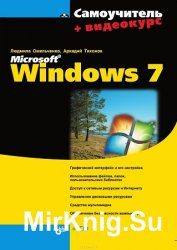 Самоучитель Microsoft Windows 7 (+CD)