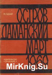 Остров Даманский. Март. 1969