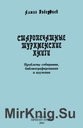 Старопечатные туркменские книги