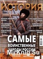 История от «Русской Семерки» Июнь №4, 2016