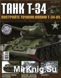 Танк T-34 №-112