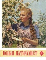 Юный натуралист №2 1956