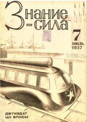 Знание - сила №7 1937