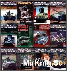 Техника и вооружение №1-12 2003