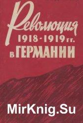 Революция 1918-1919 гг. в Германии