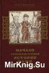 Начало этнокультурной истории Руси IX-XI веков