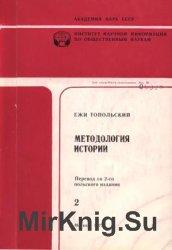 Методология истории. Части 2 и 3