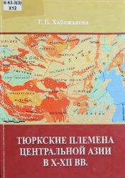Тюркские племена Центральной Азии в X-XII вв.: Учебное пособие