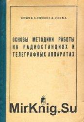 Основы методики работы на радиостанциях и телеграфных аппаратах