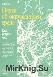 Наука об окружающей среде. Как устроен мир. В 2 томах