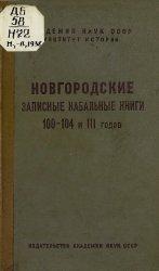 Новгородские записные кабальные книги 100-104 и 111 годов (1591-1596 и 1602 ...