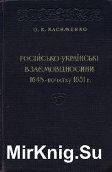 Російсько-українські взаємовідносини 1648 – початку 1651 р.
