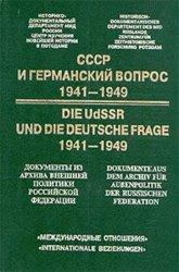 СССР и германский вопрос. 1941–1949: Документы из российских архивов. Т.IV. ...