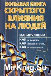Большая книга скрытого влияния на людей