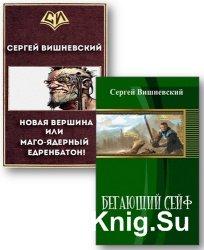 Вишневский Сергей - Сборник из 7 произведений