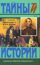 Александр II и его время (2 книги)