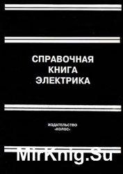 Справочная книга электрика
