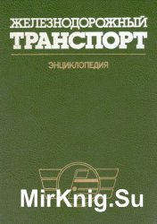 Железнодорожный транспорт. Энциклопедия