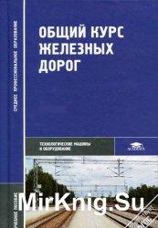 Общий курс железных дорог (2005)