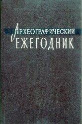 Археографический ежегодник за 1973 год