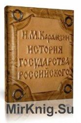 История государства Российского. Том 1  (Аудиокнига)
