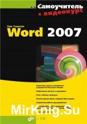 Самоучитель Word 2007 (+CD)