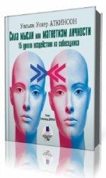 Сила мысли или магнетизм личности. 15 уроков воздействия на собеседника  (А ...