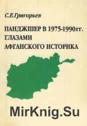 Панджшер в 1975-1990 годах глазами афганского историка