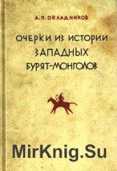 Очерки из истории западных бурят-монголов (XVII—XVIII вв.)