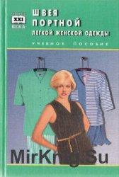Швея. Портной легкой женской одежды