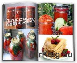 Сборник кулинарных рецептов из интернета